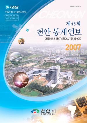 2007년 천안통계연보