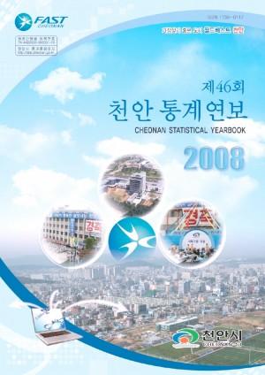 2008년 천안통계연보