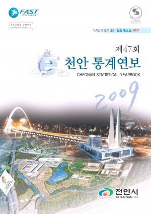 2009년 천안통계연보