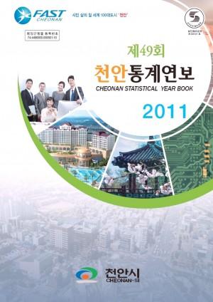 2011년 천안통계연보